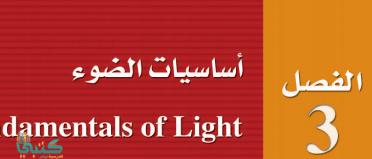الفصل 3 أساسيات الضوء