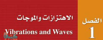 الفصل 1 الاهتزازات والموجات