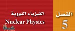 الفصل 5 الفيزياء النووية
