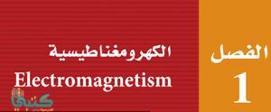 الفصل 1 الكهرومغناطيسية