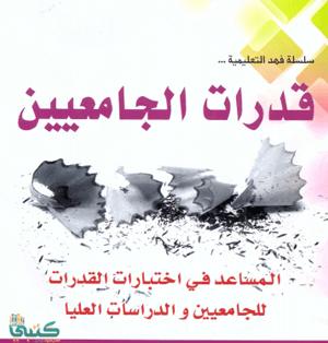 كتاب عبدالله بابطين للقدرات
