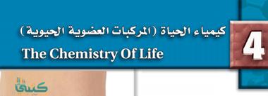 الفصل 4 كيمياء الحياة