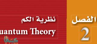 الفصل 2 نظرية الكم