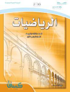 تحميل كتاب رياضيات ثالث متوسط الفصل الاول 1438