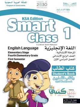 حل كتاب الانجليزي ثاني ثانوي المستوى الرابع كتاب النشاط