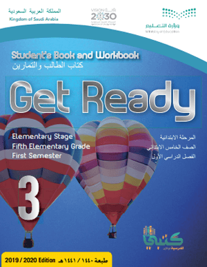 كتاب الانجليزي Get Ready 3 خامس ابتدائي ف1 الفصل الدراسي الاول