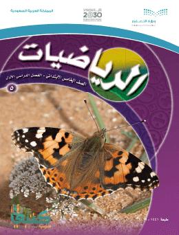 حل كتاب النشاط العلوم للصف الخامس