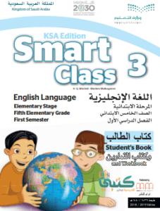 حل كتاب الانجليزي خامس ف1