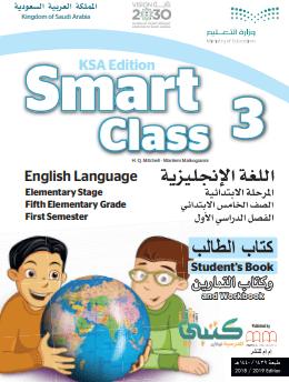 حل كتاب الانجليزي Smart Class 3 خامس ابتدائي ف1 الفصل الاول 1441