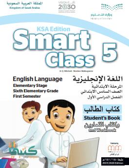 حل كتاب انجليزي 5 ابتدائي