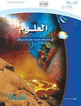 كتاب الطالب علوم ثالث متوسط ف1