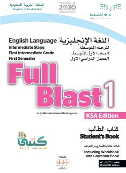 حل كتاب الإنجليزي اول متوسط ف2