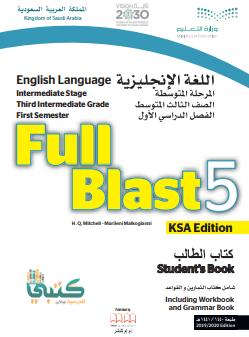 كتاب الانجليزي للصف الثاني متوسط الفصل الدراسي الثاني مطور محلول