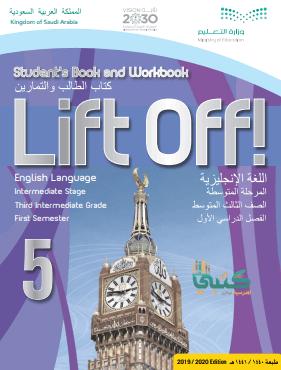 تحميل كتاب الانجليزي للصف الثالث متوسط الفصل الدراسي الاول محلول
