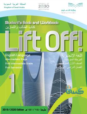حل كتاب الانجليزي Lift Off 1 اول متوسط ف1 الفصل الاول محلول كاملا