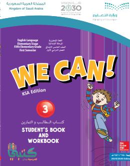 شرح كتاب الانجليزي للصف الثاني متوسط الفصل الدراسي الاول المطور