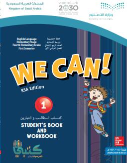 حل كتاب الطالب انجليزي رابع ابتدائي الفصل الاول