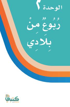 تحميل كتاب لغتي الصف الثالث