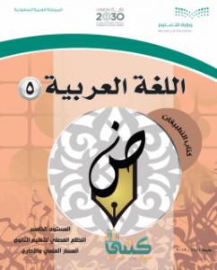 كتاب احياء ثالث ثانوي المستوى الخامس pdf