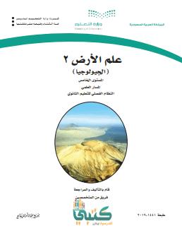 حل كتاب علم الارض ثالث ثانوي الفصل الاول