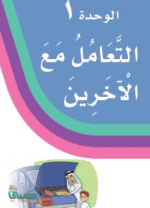 كتاب لغتي ثالث ابتدائي الفصل الاول pdf