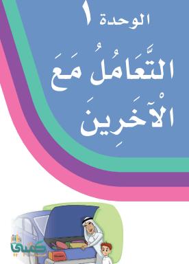حل كتاب لغتي رابع ف1