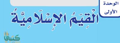 الوحدة 1 القيم الإسلامية