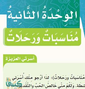 حل كتاب لغتي صف رابع ف1