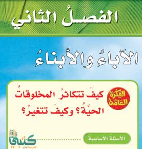كتاب الآباء السواح pdf