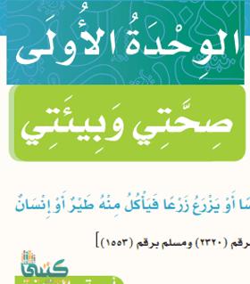 حل كتاب لغتي رابع ف1 1441