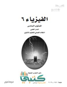 حل كتاب الفيزياء ثالث ثانوي المستوى السادس